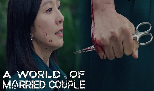 The World of a Married Couple August 14, 2020 Pinoy Tambayan